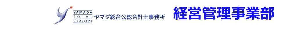 ヤマダ総合公認会計士事務所 経営管理事業部